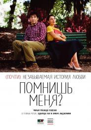 Помнишь меня?
