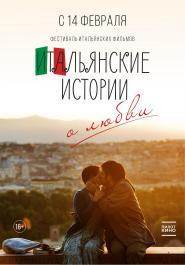 Итальянские истории о любви
